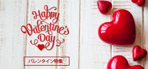 top-slide-valentinesday3-1