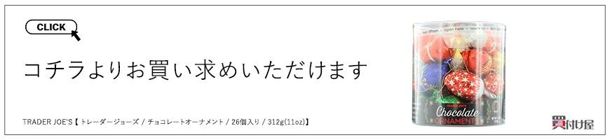 TRADER JOE'S 【 トレーダージョーズ チョコレートオーナメント 26個入り 312g(11oz)】
