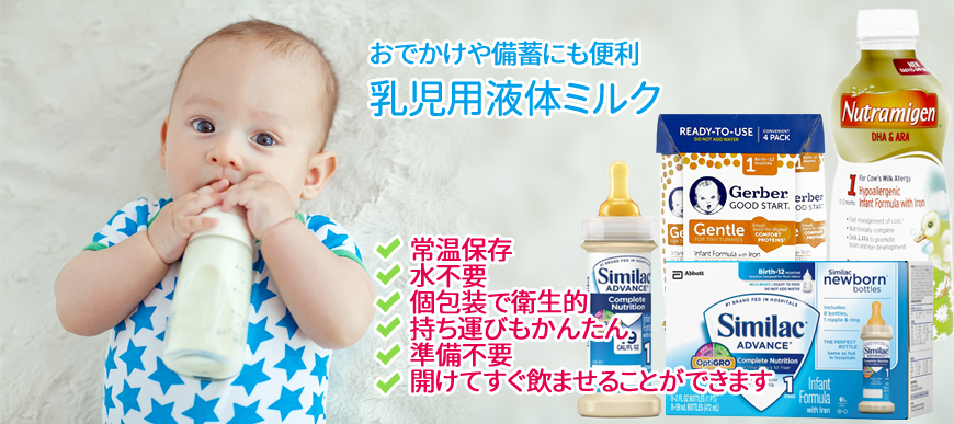 top-slide-babyformula