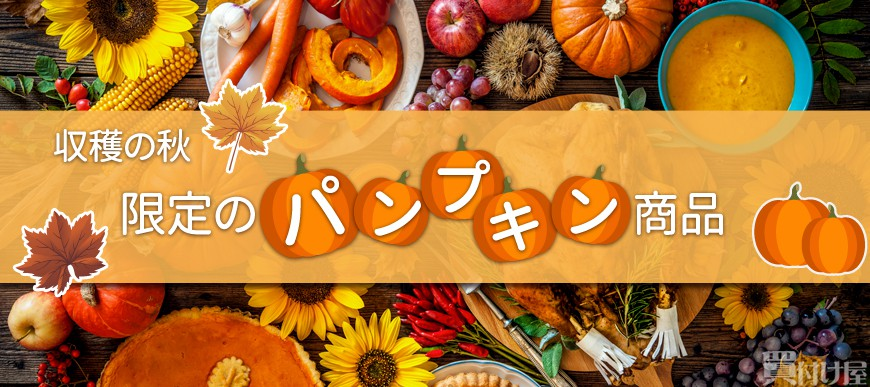 top-slide-pumpkin-items