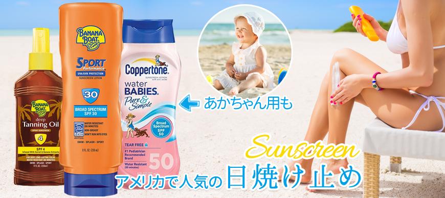 top-slide-sunscreen2
