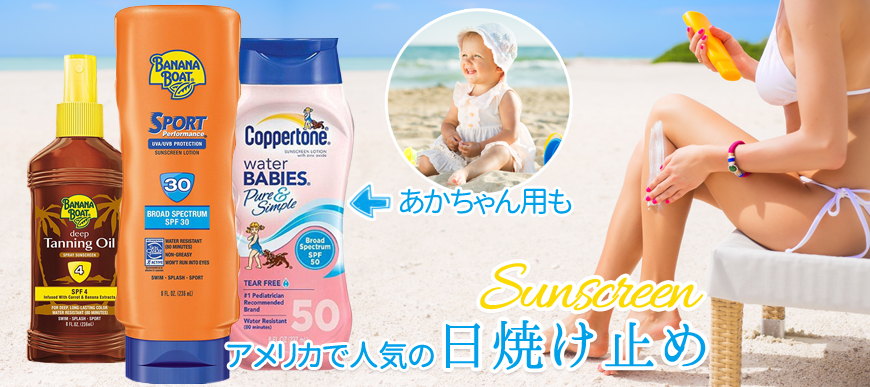 top-slide-sunscreen2