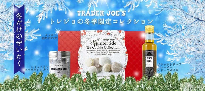 top-slide-winter-limited2_4
